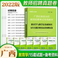 中公教育2020广西壮族自治区教师招聘考试用书教育学与教学法基础知识历年真题详解及标准预测试卷