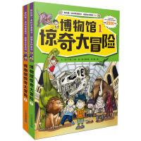 全两册 博物馆惊奇大冒险1 2 我的第一本科学漫画书・绝境生存系列第33/34册 儿童6-12岁科普百科知识漫画书 小