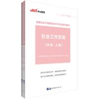 中公教育2020全国社会工作者职业水平考试辅导用书:社会工作实务(中级)(升级版)