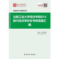 沈阳工业大学经济学院814现代经济学历年考研真题汇编-在线版_赠送手机版(ID:904730)