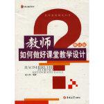 教师技能提高丛书修订版――教师如何做好课堂教学设计吴小玲9787560155531吉林大学出版社
