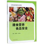 膳食营养与食品安全