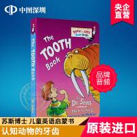 儿童英文原版绘本 牙齿书 牙齿书 The Tooth Book 低幼宝宝阅读启蒙读物 Dr Seuss 苏斯博士 进口童