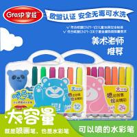 掌握小学生儿童方盒12色24色喷喷笔喷画笔可水冼绘画笔水彩笔套装