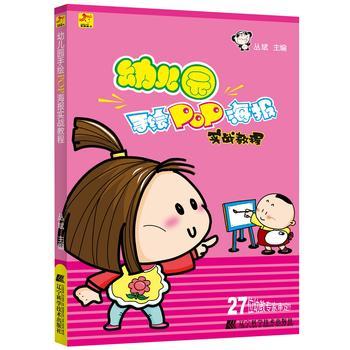 幼儿园手绘pop海报实战教程 丛斌 9787559104267 书耀盛世图书专营店