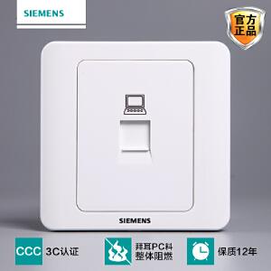 西门子网线开关插座面板 远景雅白电脑网络网口家用 6类千兆网插