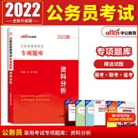 中公教育2022公务员录用考试专项题库・资料分析
