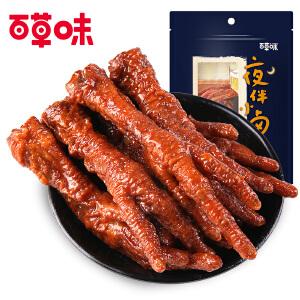 【百草味-虎皮凤爪160gX2袋】鸡爪鸡肉卤味零食特产小包装