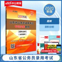 中公教育2020山东省公务员考试专项突破教材资料分析(全真题库)