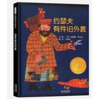 约瑟夫有件旧外套硬壳精装绘本凯迪克金奖启发图画书正版童书