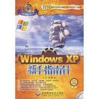 【二手旧书8成新】Windows XP新手指南针 王佳,张娜 9787830020057 北京希望电子出版社