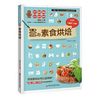 无糖无黄油无鸡蛋的素食烘焙 彭依莎 9787538897128 黑龙江科学技术出版社 新华书店 品质保障