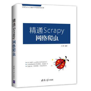 精通Scrapy网络爬虫(pdf+txt+epub+azw3+mobi电子书在线阅读下载)