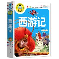 西游记 彩图注音版 3-6-9岁宝宝睡前故事书一二三年级课外书儿童文学少儿名著童话新阅读