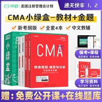 【官方现货】对啊网CMA小绿盒2021年cma美国管理会计师考试辅导教材PART1+2战略财务管理财务规划绩效与分析考点