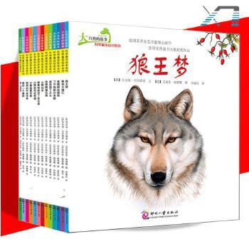 大自然的故事科学童话绘本系列全套13册 /喜鹊的百宝箱/小睡鼠要冬眠/大熊归来/第一次冒险/胜利大逃亡