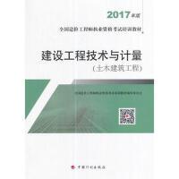 2017年版全国造价工程师执业资格考试培训教材建设工程技术与计量(土木建筑工程)