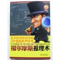 正版 福尔摩斯推理术:培养你逻辑思维的321个侦探推理游戏 第4版 中国法制出版社