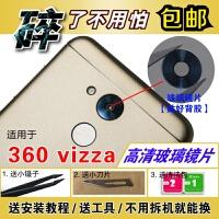 360 vizza 后置摄像头镜片 镜头片1711-A01照相机玻璃镜面 镜头盖