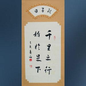 省书协   李春雨    千里之行始于足下   /02