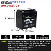 超威摩托车电瓶 6MF4L免维护蓄电池 雅马哈本田小踏板特殊车型4A 6MF4L