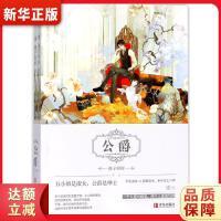 公爵(共2册) 燕子回时 9787555266457 青岛出版社 新华书店 品质保障