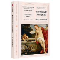 """""""断臂的维纳斯""""为何是杰作?:西方艺术与古希腊罗马神话(高阶秀尔""""看名画的眼睛""""系列)"""