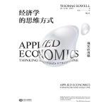 经济学的思维方式・现实应用篇(用经济学的思维深度剖析住房、医疗、就业、移民等现实议题。)