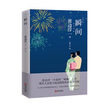 """瞬间渡边淳一婚恋题材小说的""""呐喊""""之作,现代人在爱与死边缘挣扎的真实写照。"""