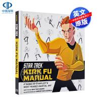 现货英文原版 Star Trek: Kirk Fu Manual 星际迷航:柯克傅手册 精装漫画书 周边
