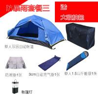 单人户外露营钓鱼骑行小帐篷全自动速开超轻便携野营防雨1人装备 防暴雨套餐三