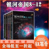 银河帝国-8-12机器人系列五部曲 阿西莫夫著 现当代小说 科幻小说 1-15 基地七部曲 帝国三部