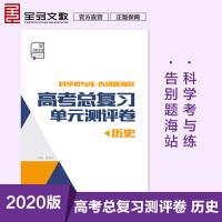 全品高中高考总复习单元测评卷历史全国版2020