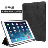 iPad2018新款9.7寸保护套pro10.5英寸带笔槽12.9平板电脑2019全包air2硅胶防