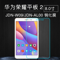 华为荣耀平板2钢化膜 8英寸电脑JDN-W09/AL00手机防爆玻璃贴膜