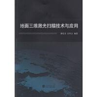 地面三维激光扫描技术与应用 谢宏全,谷风云著 武汉大学出版社 9787307174757