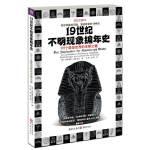 19世纪不明现象编年史:101个震惊世界的未解之谜