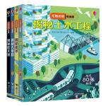 尤斯伯恩看里面・漫游人类文明(共4册)