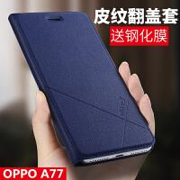 oppo a77手机壳 OPPO A77保护套 a77t 手机壳套 保护壳套 翻盖插卡式防摔支架外壳皮套