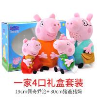 【支持礼品卡】小猪佩奇毛绒玩具乔治恐龙新年礼物家庭套装公仔玩偶小猪佩琪lb5