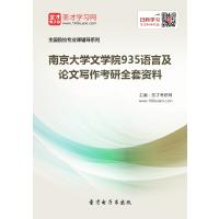 2021年南京大学文学院935语言及论文写作考研全套资料汇编(含本校或名校考研历年真题、指定参考教材书笔记课后练习题、