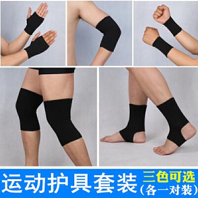 薄款护膝护肘护脚踝护腕护手掌护腰带男女健身运动护具套装夏儿童 +护肘+护踝