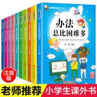 做诚实的自己10册一年级二年级课外书注音版三儿童读物6-7-8-9-12-15岁小学生必读课外阅读书籍老师推荐畅销故事