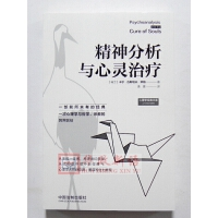 正版 精神分析与心灵治疗 中国法制出版社