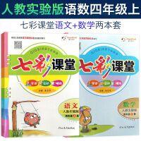 正版包邮 七彩课堂 语文数学 全2册 人教实验版 全讲互动 精练