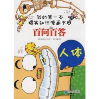 我的本爆笑知识漫画书2儿童百问百答人体少儿百科6-10-12岁课外书小学生科普百科大全卡通正版书籍