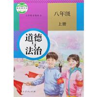 2019秋 义务教育教科书道德与法治课本八8年级上册