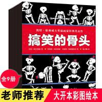 搞笑的骨头(全9册)中文绘本软装大开本彩图绘本3-6周岁幼儿园大班勇气培养克服恐惧亲子共读绘本故事书文字简单幽默风趣声