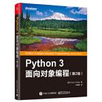 Python3面向对象编程(第2版),电子工业出版社,(加)DustyPhillips(达斯帝・菲利普斯)978712