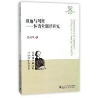 视角与阐释――林语堂翻译研究